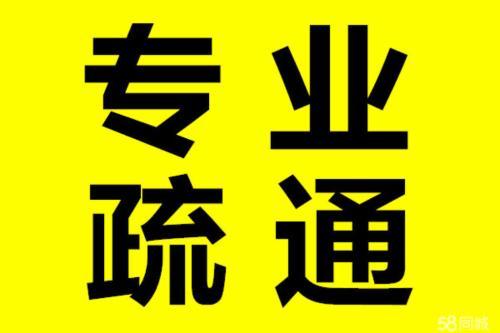 上海專業疏通下水道電話多少