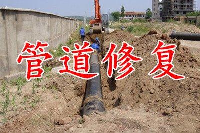 上海非開挖拖拉管修復技術