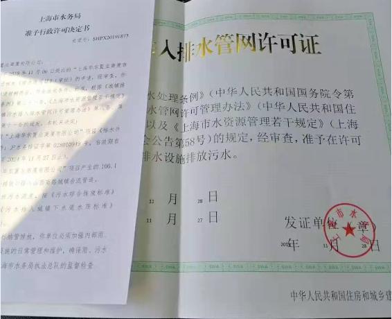 上海排水证代办公司哪家靠谱